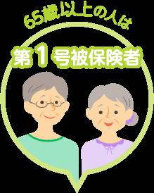65歳以上の人は第1被保険者