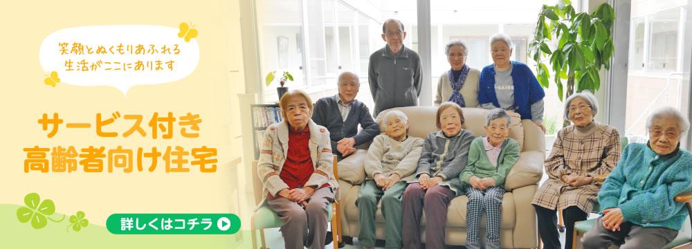 笑顔とぬくもりあふれる生活がここにあります サービス付き高齢者向け住宅