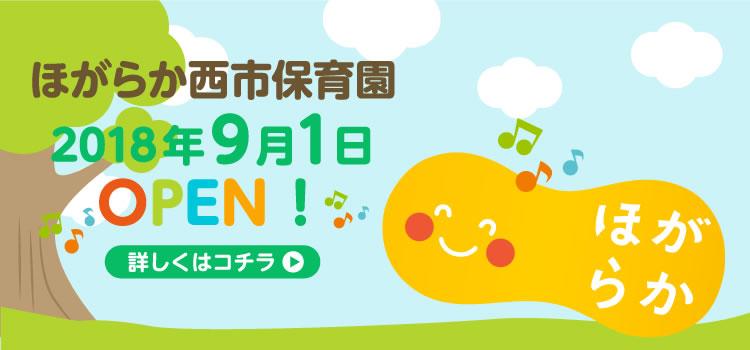 ほがらか西市保育園 2018年9月1日OPEN!